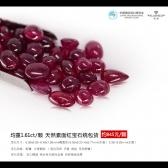 天然红宝石统包货