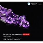天然紫水晶统包货