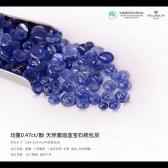 天然素面蓝宝石统包货