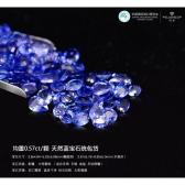 天然蓝宝石统包货